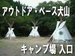 アウトドア 携帯 用 小型 薪ストーブならアウトドアベース犬山キャンプ場