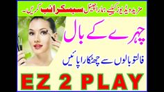 Remove spare face hair. (Beauty Tips) چہرے کے فالتوبال اتارنے کا آسان نس... Content, Play, Videos, Music, Youtube, Musica, Musik, Muziek, Music Activities