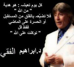حكمه دكتور ابراهيم الفقي
