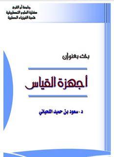 Pdf اجهزة القياس الكهربائية Pdf Electronic Bubble In 2021 Pdf Books Pdf Books Download Ebooks Free Books