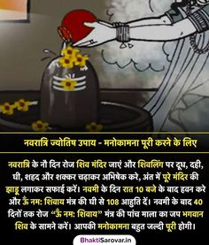 Positive Energy Quotes, Positive Mantras, Vedic Mantras, Hindu Mantras, General Knowledge Facts, Knowledge Quotes, Mantra For Good Health, Lord Shiva Mantra, Astrology Hindi