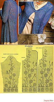"Cardigan ""Cornflowers"" On-Line Dresses - Diy Crafts Filet Crochet, Crochet Jumper, Black Crochet Dress, Crochet Coat, Crochet Jacket, Crochet Diagram, Crochet Cardigan, Thread Crochet, Crochet Clothes"