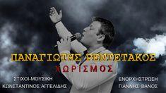 Παναγιώτης Ρεντετάκος - Χωρισμός (Official Lyrics Video)