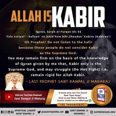 Believe In God Quotes, Quotes About God, Kabir Quotes, Quran Sharif, Nature Secret, Saint Coran, Quran Surah, Allah God, Life Changing Books