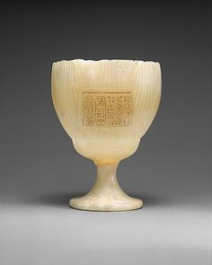 Goblet Inscribed with the Names of King Akhenaten and Queen Nefertiti  18th Dynasty, New Kingdom  c.1353-1336 BC