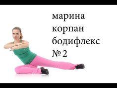 """Марина Корпан. Урок второй. Как похудеть дома? Бодифлекс. """"Живи!"""". - YouTube"""