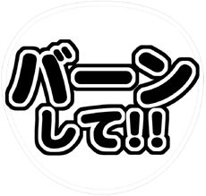 バーンして うちわ文字型紙 丸文字系 ファンサ 無料ダウンロードサンプル画像 うちわ うちわ 文字 素材 型紙