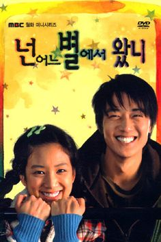 What Planet Are You From? (Korean 2006) - Drama about a guy who's woman dies in a car accident, and so becomes a recluse; when he finally decides to join the world again he meets this country bumpkin who looks JUST like the one that died. err I hear its about whether or not its okay to love someone for their appearance. No it's not Stefan!