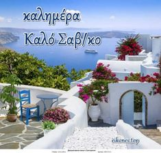 Good Morning Messages, Love Kiss, Good Afternoon, Good Night, Greece, Outdoor Decor, Plants, Quotes, Chiffon Dress