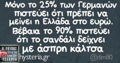 Μόνο το 25% των Γερμανών πιστεύει ότι πρέπει να μείνει η Ελλάδα στο ευρώ. Βέβαια το 90% πιστεύει ότι το σανδάλι δείχνει με άσπρη κάλτσα - Ο τοίχος είχε τη δική του υστερία – Caption: @dim80 Κι άλλο κι άλλο: Μετανάστες με iPhone… Υποψιάζομαι ότι από… Στην... #dim80