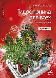 Сия богато иллюстрированная библия гидропонного садоводства поможет поднять ваши домашние урожаи до такого уровня, о каком вы и не мечтали. УИЛЬЯМ ТЕКСЬЕ