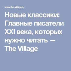 Новые классики: Главные писатели XXI века, которых нужно читать — The Village