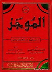 Al Mujaz Fi Usul Al Fiqh الموجز في أصول الفقه مع معجم أصول الفقه عبد الفتاح أبو غدة Free Books Download Books Free Books