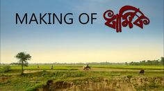 Making of Dharmik | Official Trailer | New Bengali Movie 2017 | Episode ...