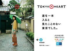 東京メトロ TOKYO HEART | 新垣結衣