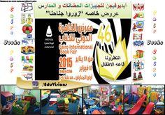تدعوكم شركة ايديوفيجين لمستلزمات الحضانات و المدارس لزيارة جناحها في معرض القاهرة الدولي للكتاب في الفترة من 28 يناير الى 12 فبراير - قاعة الاطفال للمزيد: http://freelanceegypt.blogspot.com/2015/01/blog-post_21.html
