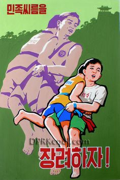 """""""Let's encourage Korean wrestling."""" (North Korea Propaganda)"""
