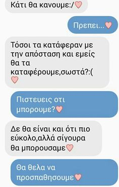 Greek Quotes, Keep In Mind, Love Messages, Love Quotes, How Are You Feeling, Mindfulness, Goals, Mood, Feelings