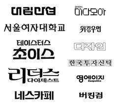 Various Korean Logotypes by 김진평: