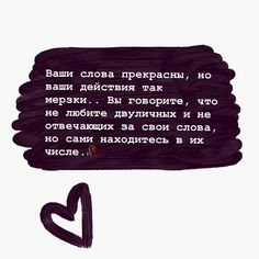 Sad Love Quotes, Teen Quotes, Amazing Quotes, Words Quotes, Russian Quotes, My Mood, Beautiful Words, Love Life, Favorite Quotes