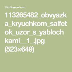 113265482_obvyazka_kryuchkom_salfetok_uzor_s_yablochkami__1_.jpg (523×649)