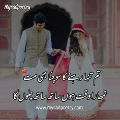 Special Love Quotes, Love Quotes In Urdu, True Love Quotes, Girly Quotes, Love Poems, Urdu Quotes, Love Shayari Romantic, Love Romantic Poetry, Romantic Words