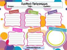 Αποτέλεσμα εικόνας για σχολικα προγραμματα για εκτυπωση Elements Of Art, Your Message, Free Printables, Education, Organising, Origami, Kids, Art Elements, Young Children