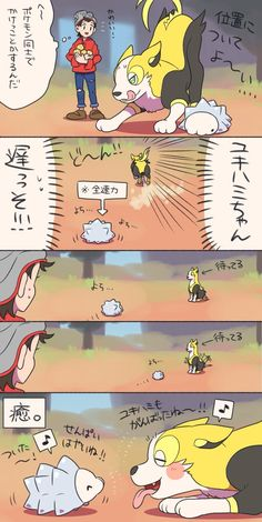 Aww that's soo cute 🥰 Pokemon W, Pokemon Manga, Pokemon Ships, Pokemon Comics, Pokemon Funny, Pokemon Memes, Pokemon Fan Art, Pokemon Stories, Pokemon Game Characters