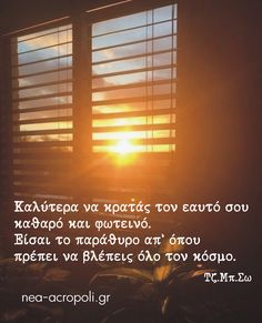 Beautiful Love Pictures, Greek Quotes, Positive Words, True Words, Life Images, Santorini, Philosophy, Real Life, Qoutes