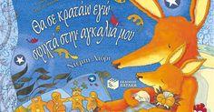 Κείμενα, εικονογράφηση: Ντέμπι Λιόρι, εκδ. Πατάκη, για παιδιά από 2 ετών. Το ξεχωριστό αυτό βιβλίο μάς ταξιδεύει σε έναν κόσμο μαγικό, που κα..