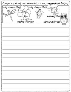 Third grade story starters writing prompts for graders suggestions for creating a writing Christmas Writing Prompts, Writing Prompts 2nd Grade, Kindergarten Writing Prompts, Writing Prompts For Writers, Picture Writing Prompts, Writing Activities, Christmas Tree And Santa, Christmas Themes, Creative Writing Ideas