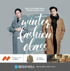 이벤트 상세내용 바로가기 Fashion Banner, Promotional Design, Event Page, Banner Design, Event Design, Winter Fashion, Web Design, Layout, Coat