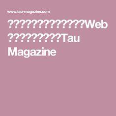デザインや構造の参考になるWebサイトのリンク集|Tau Magazine