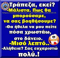 Funny Greek Quotes, Greek Memes, True Words, Funny Moments, Laugh Out Loud, Jokes, Wisdom, Lol, Minions