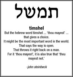 """The View from This Seat: """"Timshel"""" from East of Eden Writing Quotes, Words Quotes, Me Quotes, Sayings, Jewish Tattoo, Hebrew Tattoos, Good And Evil Tattoos, Favorite Book Quotes, Hebrew Words"""
