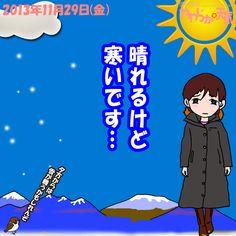 きょう(29日)の天気は「晴れ+寒い」。日中は晴れ間が広がりますが、西~南寄りの風が時おり強めに吹きそう。夕方頃から雲が多くなって、一時的に雪や雨が降るかも。日中の最高気温はきのうと大体同じ、飯田市で7度と寒い一日になりそう。