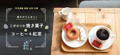 JR京都線:高槻・吹田・京都 思わずにんまり! こだわりの焼き菓子とコーヒー&紅茶