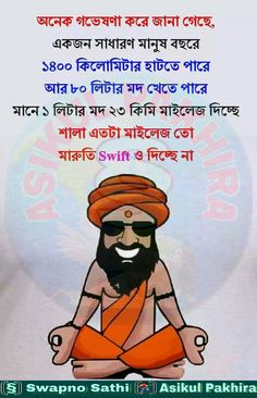 Funny Troll, Funny Boy, Funny Jokes, Funny Images, Funny Photos, Bangla Funny Photo, Funny Photo Captions, Love Quotes Photos, Bangla Quotes
