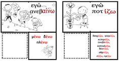 Δημιουργίες από καρδιάς...: Το σπιτάκι των ρημάτων Grammar, Bullet Journal, Blog, Greek, Blogging