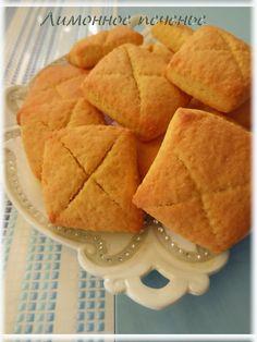 КУЛИНАРНЫЕ ОТКРОВЕНИЯ ОТ СВЕТЛАНЫ МЕТАКСА: Лимонное печенье