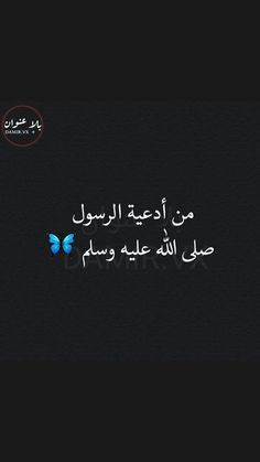 Quran Quotes Inspirational, Islamic Love Quotes, Arabic Quotes, Beautiful Names Of Allah, Beautiful Arabic Words, Allah Quotes, Words Quotes, Cute Relationship Texts, Islamic Phrases