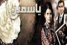 مسلسل ياسمين الحلقة 100 - هنا - 7ona.com