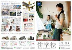 ホームページ制作,パンフレットデザイン [三重県/advision]