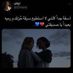 Morning Love Quotes, Love Smile Quotes, Bff Quotes, Best Friend Quotes, Photo Quotes, Words Quotes, Qoutes, Funny Arabic Quotes, Islamic Love Quotes