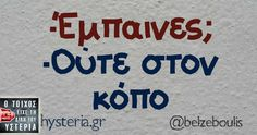 funny, greek, and quotes εικόνα
