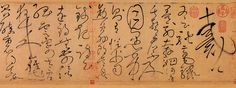 Autobiography (自叙帖) by Huai Su (懷素, c. 737-799), a small fragment of 755 cm long scroll, Tang dynasty; 唐朝, 618 – 907)