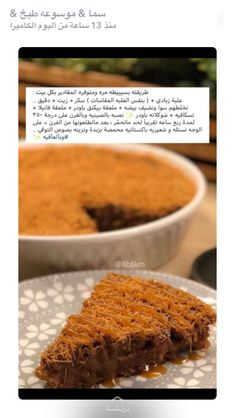 Cooking Cake, Easy Cooking, Cooking Recipes, Sweets Recipes, Cake Recipes, Coffee Drink Recipes, Cakes Plus, Nescafe, Arabic Food