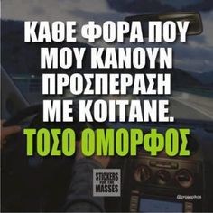 stickers for the masses Funny Greek Quotes, Funny Quotes, Funny Memes, Jokes, Bright Side Of Life, Funny Statuses, Funny Stories, Feeling Happy, Funny Facts