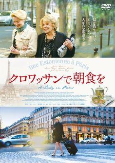 クロワッサンで朝食を [DVD]:Amazon.co.jp:DVD