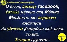 Funny Greek Quotes, Funny Quotes, Stupid Funny Memes, Funny Shit, Kai, Sayings, Words, Humor, Funny Phrases